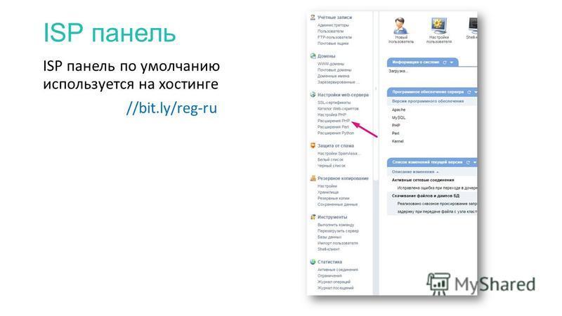 ISP панель ISP панель по умолчанию используется на хостинге //bit.ly/reg-ru