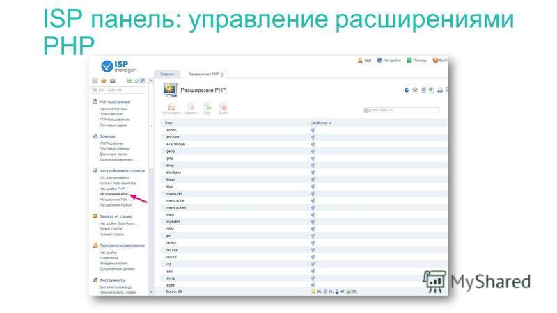 ISP панель: управление расширениями PHP