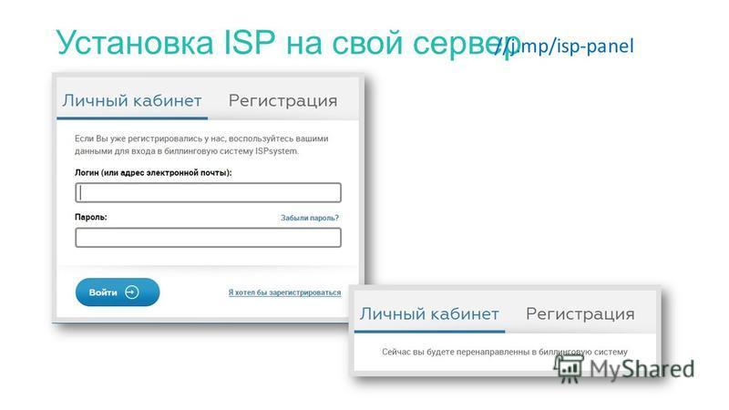 Установка ISP на свой сервер //j.mp/isp-panel