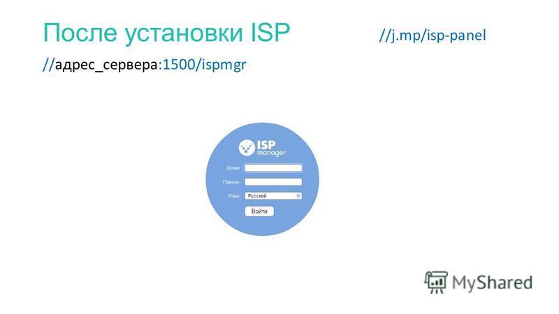 После установки ISP //j.mp/isp-panel //адрес_сервера:1500/ispmgr