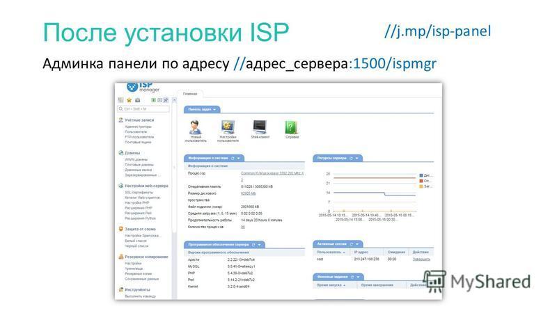После установки ISP //j.mp/isp-panel Админка панели по адресу //адрес_сервера:1500/ispmgr