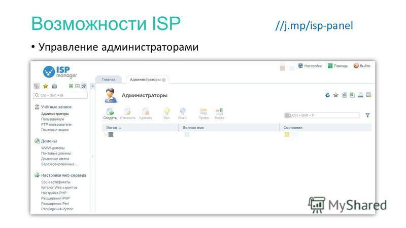Возможности ISP //j.mp/isp-panel Управление администраторами
