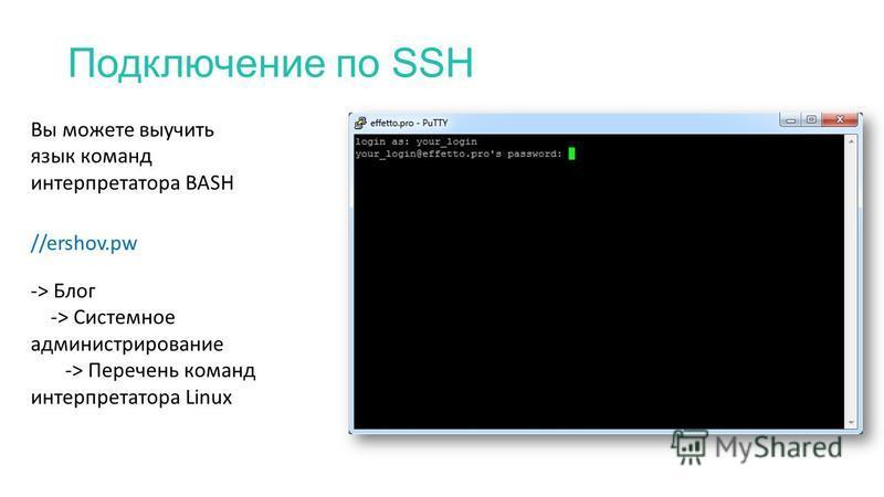 Подключение по SSH //ershov.pw Вы можете выучить язык команд интерпретатора BASH -> Блог -> Системное администрирование -> Перечень команд интерпретатора Linux