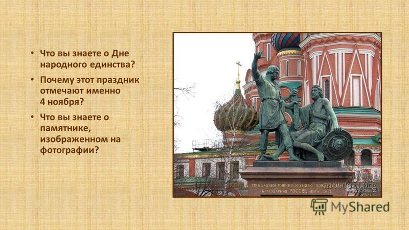 Что вы знаете о Дне народного единства? Почему этот праздник отмечают именно 4 ноября? Что вы знаете о памятнике, изображенном на фотографии?