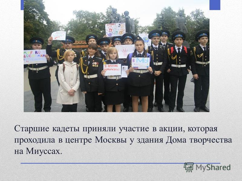Старшие кадеты приняли участие в акции, которая проходила в центре Москвы у здания Дома творчества на Миуссах.