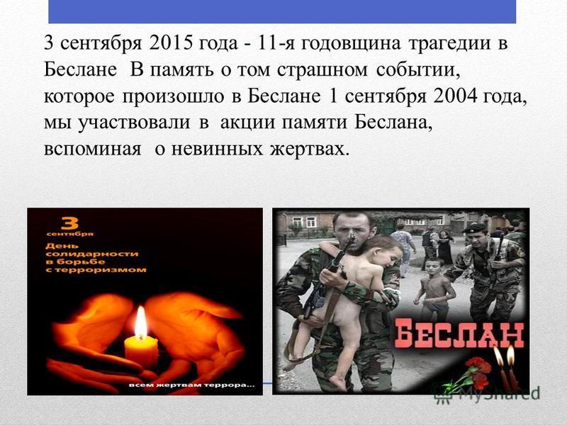 3 сентября 2015 года - 11-я годовщина трагедии в Беслане В память о том страшном событии, которое произошло в Беслане 1 сентября 2004 года, мы участвовали в акции памяти Беслана, вспоминая о невинных жертвах.
