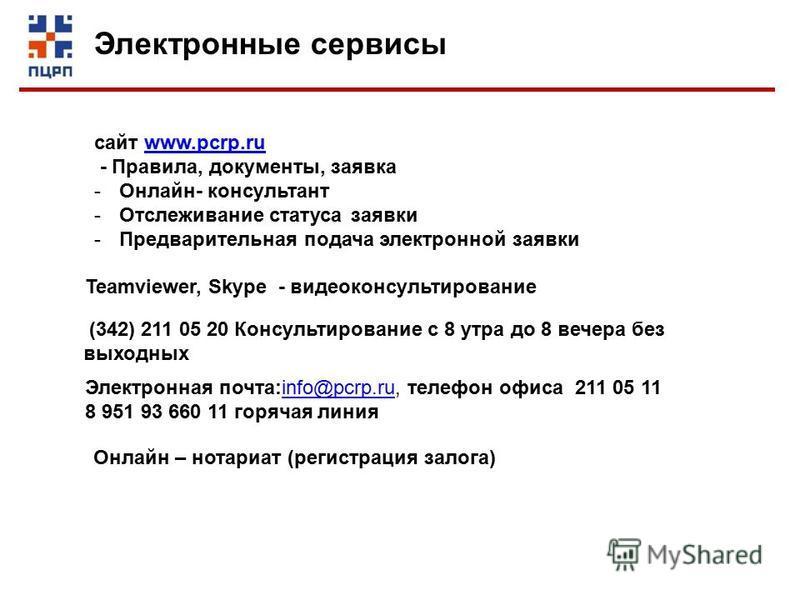 Электронные сервисы Teamviewer, Skype - видео консультирование сайт www.pcrp.ruwww.pcrp.ru - Правила, документы, заявка -Онлайн- консультант -Отслеживание статуса заявки -Предварительная подача электронной заявки Электронная почта:info@pcrp.ru, телеф