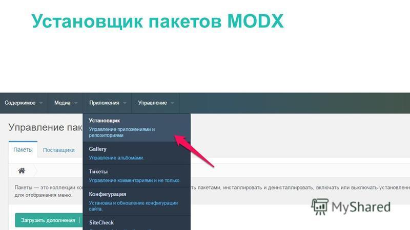 Установщик пакетов MODX
