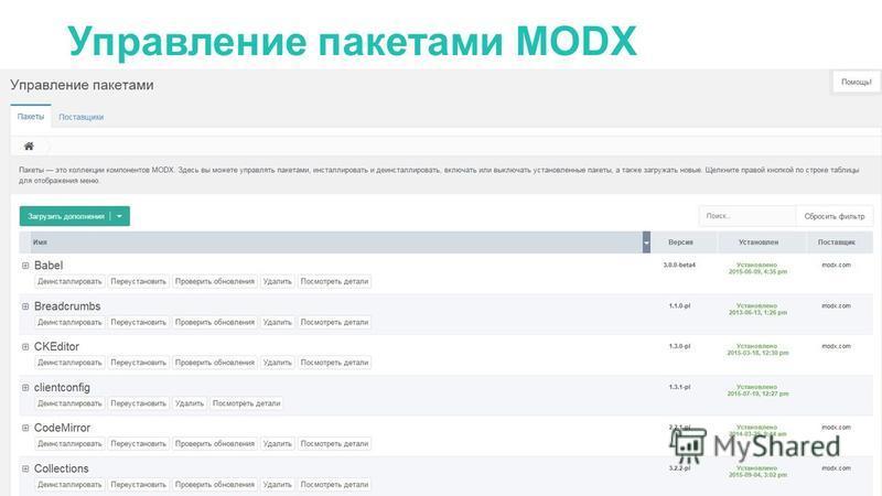 Управление пакетами MODX