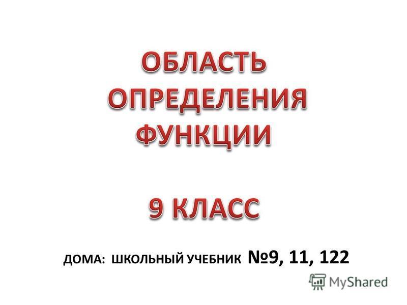 ДОМА: ШКОЛЬНЫЙ УЧЕБНИК 9, 11, 122