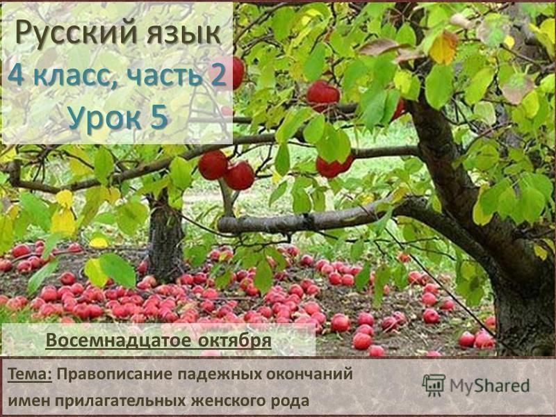 Русский язык 4 класс, часть 2 У рок 5 Тема: Правописание падежных окончаний имен прилагательных женского рода Восемнадцатот октября