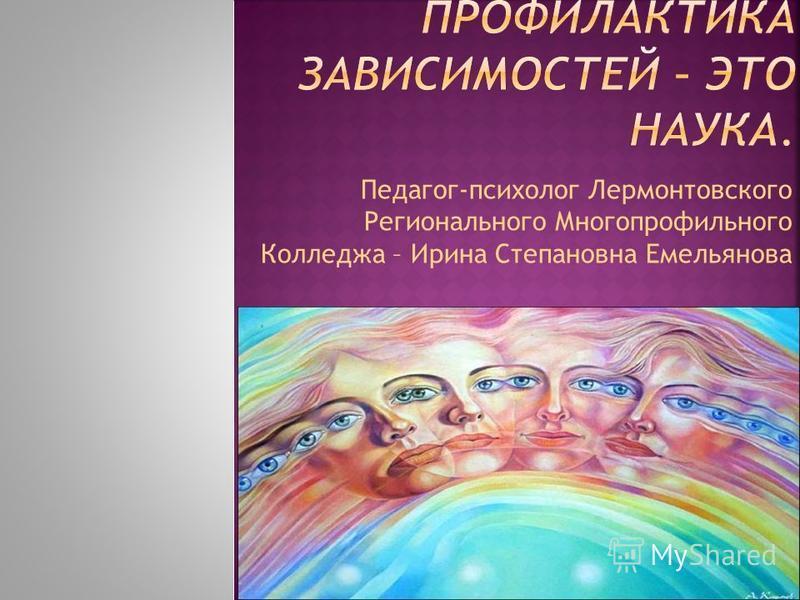 Педагог-психолог Лермонтовского Регионального Многопрофильного Колледжа – Ирина Степановна Емельянова