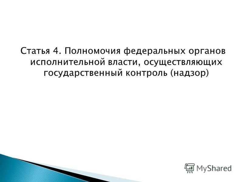 Статья 4. Полномочия федеральных органов исполнительной власти, осуществляющих государственный контроль (надзор)