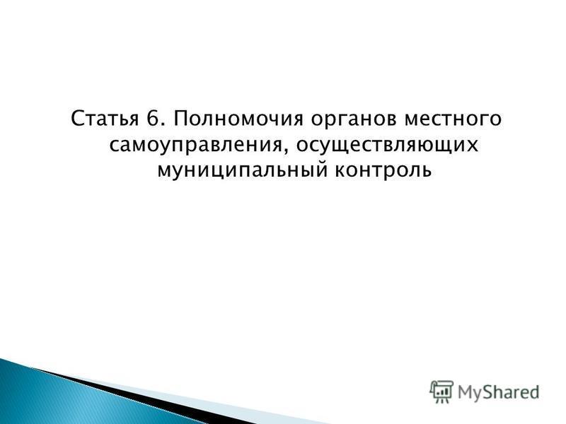 Статья 6. Полномочия органов местного самоуправления, осуществляющих муниципальный контроль