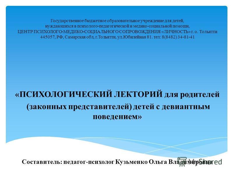 Государственное бюджетное образовательное учреждение для детей, нуждающихся в психолого-педагогической и медико-социальной помощи, ЦЕНТР ПСИХОЛОГО-МЕДИКО-СОЦИАЛЬНОГО СОПРОВОЖДЕНИЯ «ЛИЧНОСТЬ» г. о. Тольятти 445057, РФ, Самарская обл, г.Тольятти, ул.Юб