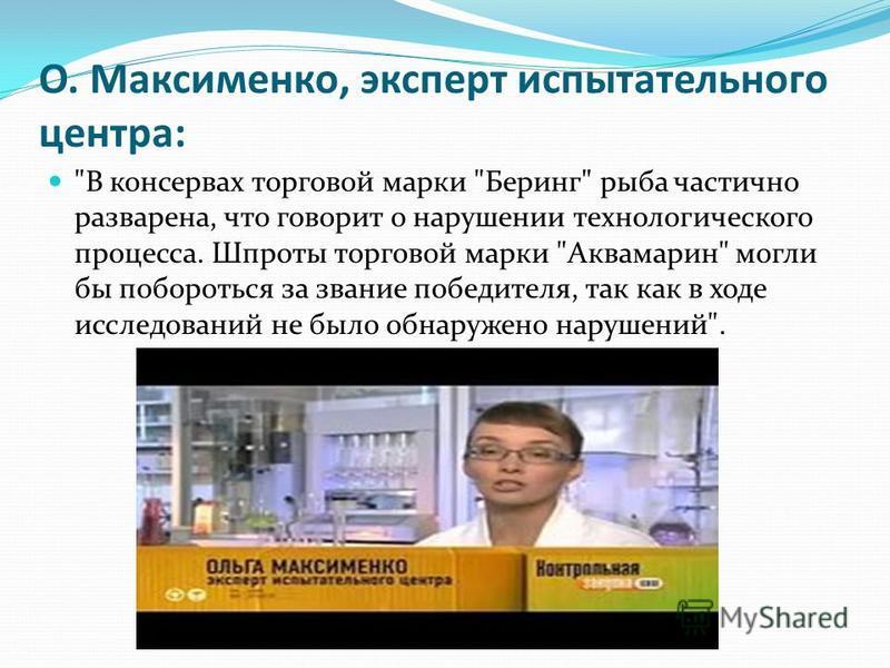 О. Максименко, эксперт испытательного центра: