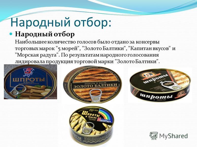 Народный отбор: Народный отбор Наибольшее количество голосов было отдано за консервы торговых марок