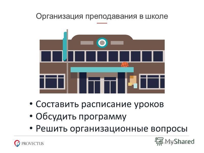 Организация преподавания в школе www.provectus.com Составить расписание уроков Обсудить программу Решить организационные вопросы