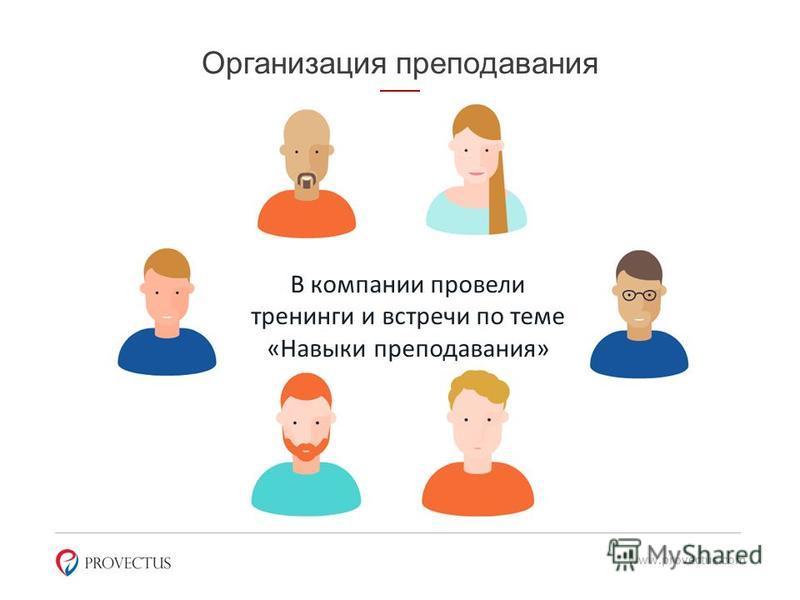 Организация преподавания www.provectus.com В компании провели тренинги и встречи по теме «Навыки преподавания»