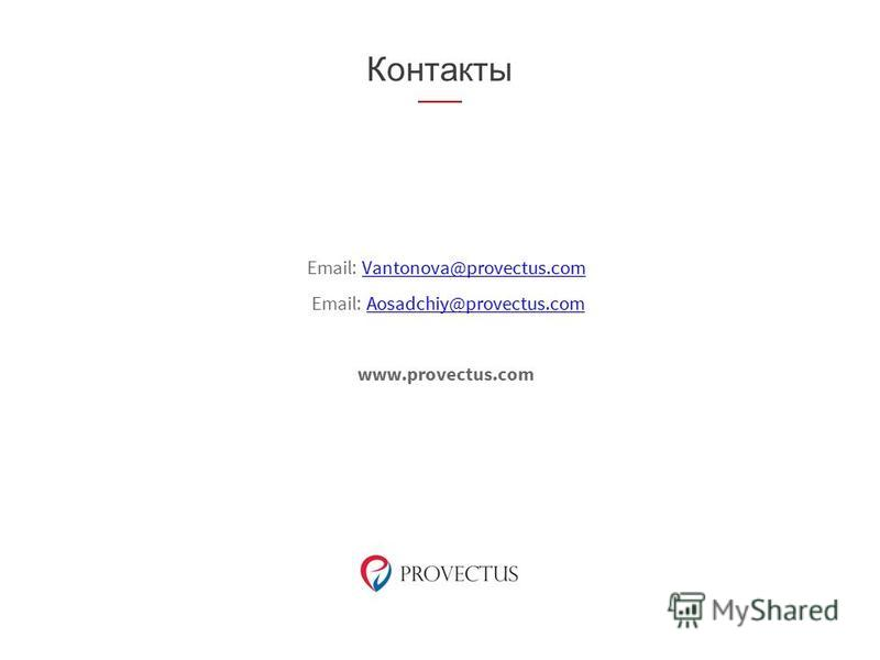 Email: Vantonova@provectus.comVantonova@provectus.com Email: Aosadchiy@provectus.comAosadchiy@provectus.com www.provectus.com Контакты