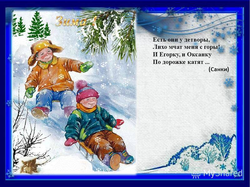 Его слепили дети ловко, из снега сделали клубки. Вместо носика морковка, вместо глазок - угольки. На голову ведро одели и соломенный парик. А теперь скажи скорее кто же это? (Снеговик) Татьяна Бокова