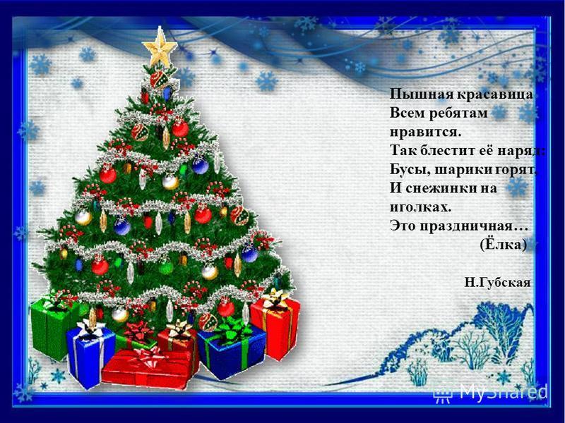 Праздник наш весёлый, яркий! Дарят малышам подарки! Ёлку принесут домой. Он бывает лишь зимой. Детвора его так ждёт! Этот праздник... (Новый год) С.Нверский