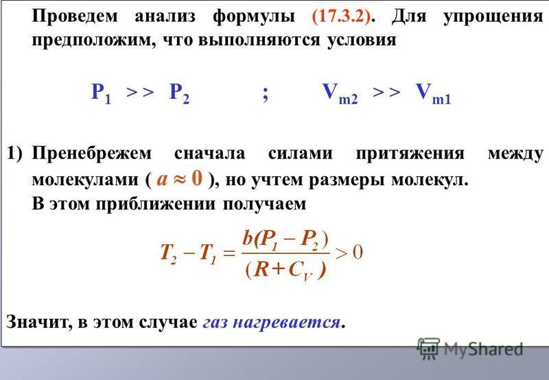 Проведем анализ формулы (17.3.2). Для упрощения предположим, что выполняются условия Р 1 > > Р 2 ; V m2 > > V m1 1)Пренебрежем сначала силами притяжения между молекулами ( а 0 ), но учтем размеры молекул. В этом приближении получаем Значит, в этом сл