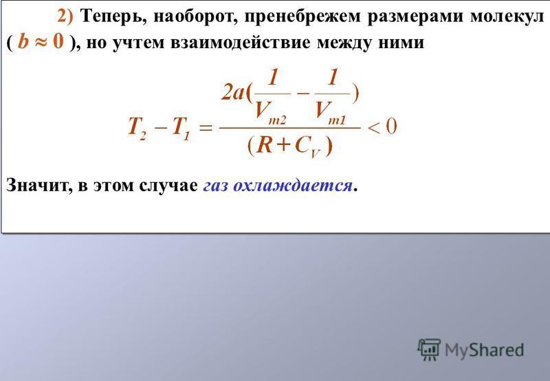 2) Теперь, наоборот, пренебрежем размерами молекул ( b 0 ), но учтем взаимодействие между ними Значит, в этом случае газ охлаждается. 2) Теперь, наоборот, пренебрежем размерами молекул ( b 0 ), но учтем взаимодействие между ними Значит, в этом случае