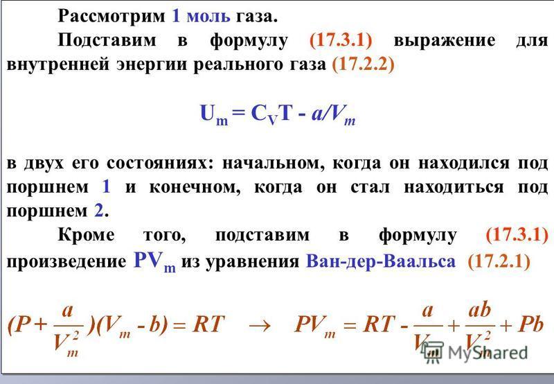 Рассмотрим 1 моль газа. Подставим в формулу (17.3.1) выражение для внутренней энергии реального газа (17.2.2) U m = C V T - a/V m в двух его состояниях: начальном, когда он находился под поршнем 1 и конечном, когда он стал находиться под поршнем 2. К