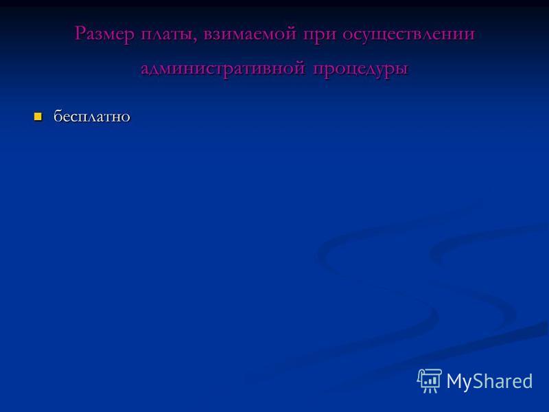 Размер платы, взимаемой при осуществлении административной процедуры бесплатно бесплатно