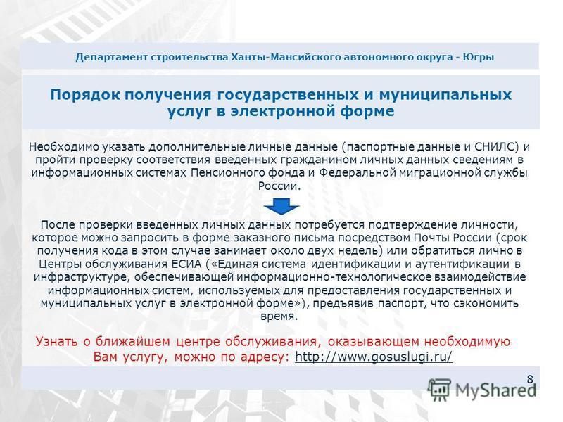 Порядок получения государственных и муниципальных услуг в электронной форме Департамент строительства Ханты-Мансийского автономного округа - Югры 8 Необходимо указать дополнительные личные данные (паспортные данные и СНИЛС) и пройти проверку соответс