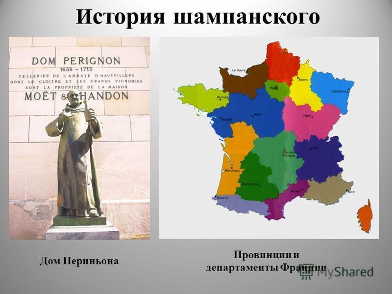 И стория шампанского Дом Периньона Провинции и департаменты Франции