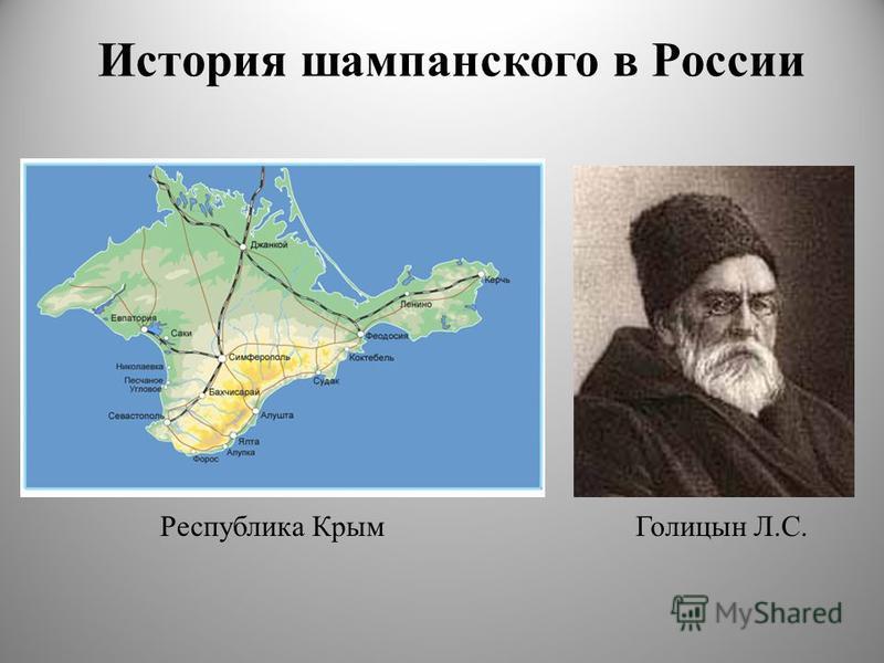 История шампанского в России Голицын Л.С.Республика Крым