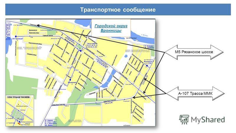 Транспортное сообщение А-107 Трасса ММК М5 Рязанское шоссе Городской округ Бронницы