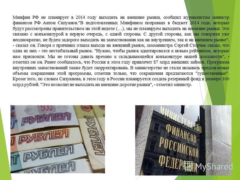 Минфин РФ не планирует в 2014 году выходить на внешние рынки, сообщил журналистам министр финансов РФ Антон Силуанов.
