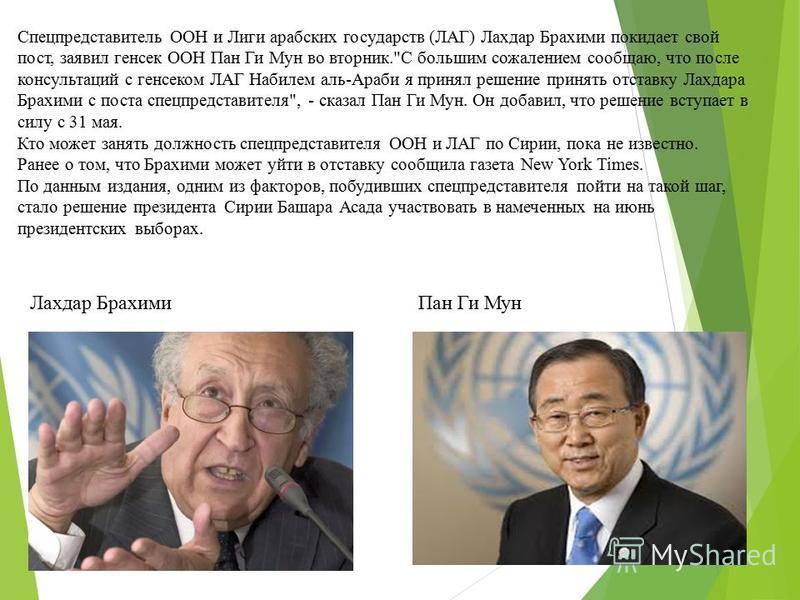 Спецпредставитель ООН и Лиги арабских государств (ЛАГ) Лахдар Брахими покидает свой пост, заявил генсек ООН Пан Ги Мун во вторник.