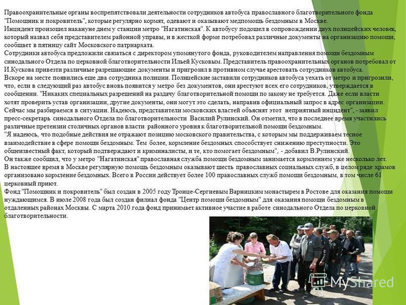 Правоохранительные органы воспрепятствовали деятельности сотрудников автобуса православного благотворительного фонда