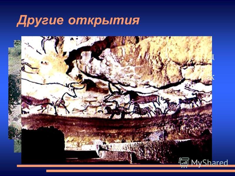 Другие открытия 1940 год Юго- запад Франции, Монтиньяк Пещера Ласко
