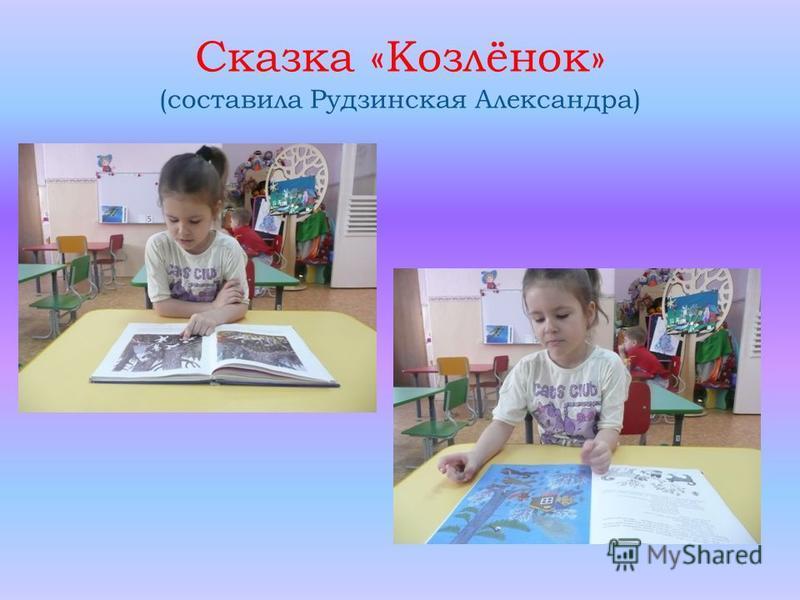 Сказка «Козлёнок» (составила Рудзинская Александра)