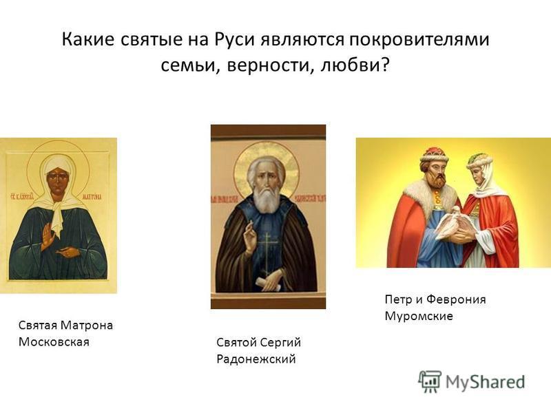 Какие святые на Руси являются покровителями семьи, верности, любви? Святая Матрона Московская Святой Сергий Радонежский Петр и Феврония Муромские
