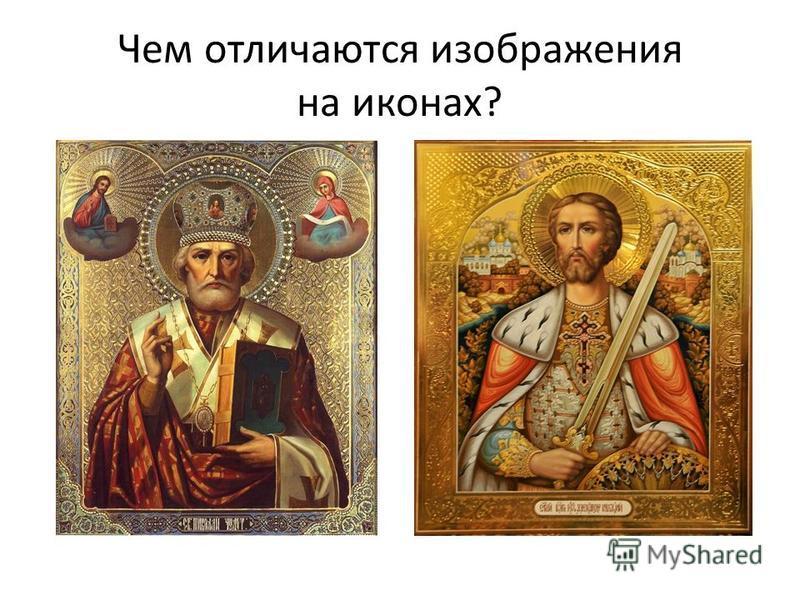 Чем отличаются изображения на иконах?