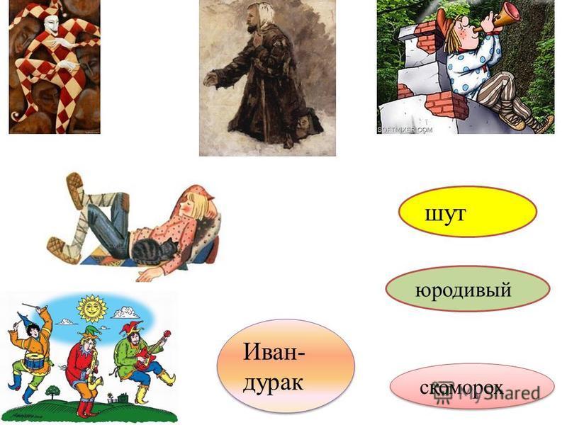 шут скоморох юродивный Иван- дурак