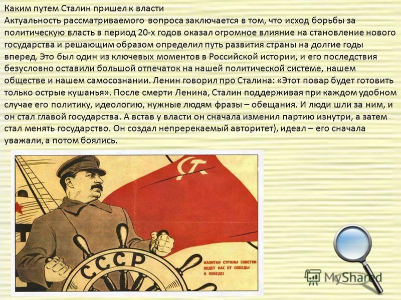 Каким путем Сталин пришел к власти Актуальность рассматриваемого вопроса заключается в том, что исход борьбы за политическую власть в период 20-х годов оказал огромное влияние на становление нового государства и решающим образом определил путь развит