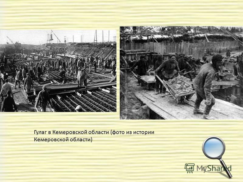 Гулаг в Кемеровской области (фото из истории Кемеровской области)
