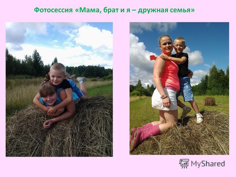Фотосессия «Мама, брат и я – дружная семья»