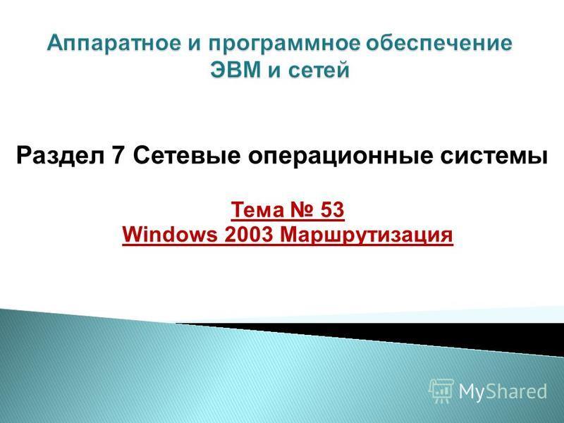 Тема 53 Windows 2003 Маршрутизация Раздел 7 Сетевые операционные системы