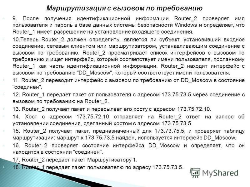 9. После получения идентификационной информации Router_2 проверяет имя пользователя и пароль в базе данных системы безопасности Windows и определяет, что Router_1 имеет разрешение на установление входящего соединения. 10. Теперь Router_2 должен опред