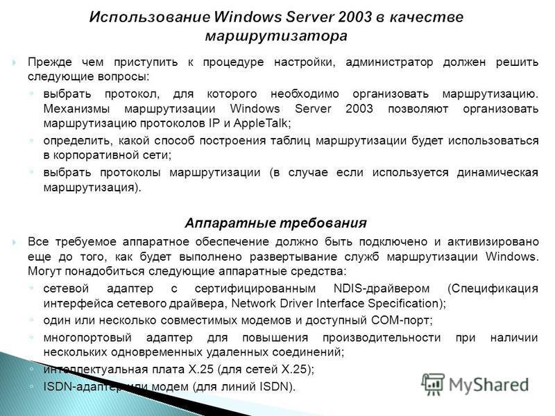 Прежде чем приступить к процедуре настройки, администратор должен решить следующие вопросы: выбрать протокол, для которого необходимо организовать маршрутизацию. Механизмы маршрутизации Windows Server 2003 позволяют организовать маршрутизацию протоко