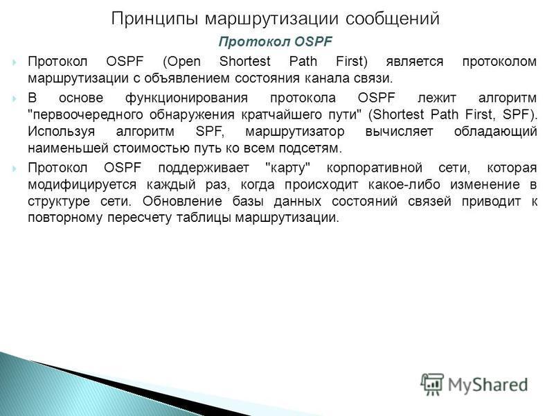 Протокол OSPF Протокол OSPF (Open Shortest Path First) является протоколом маршрутизации с объявлением состояния канала связи. В основе функционирования протокола OSPF лежит алгоритм