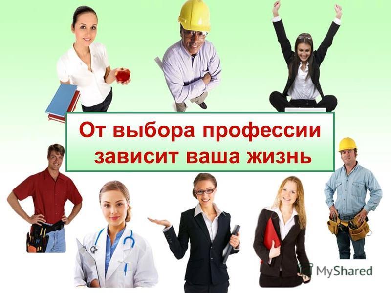 От выбора профессии зависит ваша жизнь